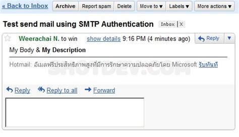 How to use PHP & Send Email Using SMTP Authentication