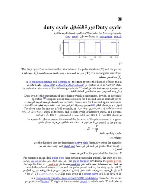 Duty cycle ليغشتلا ةرود duty cycle: From Wikipedia, the